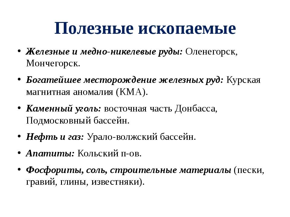 Полезные ископаемые Железные и медно-никелевые руды: Оленегорск, Мончегорск....