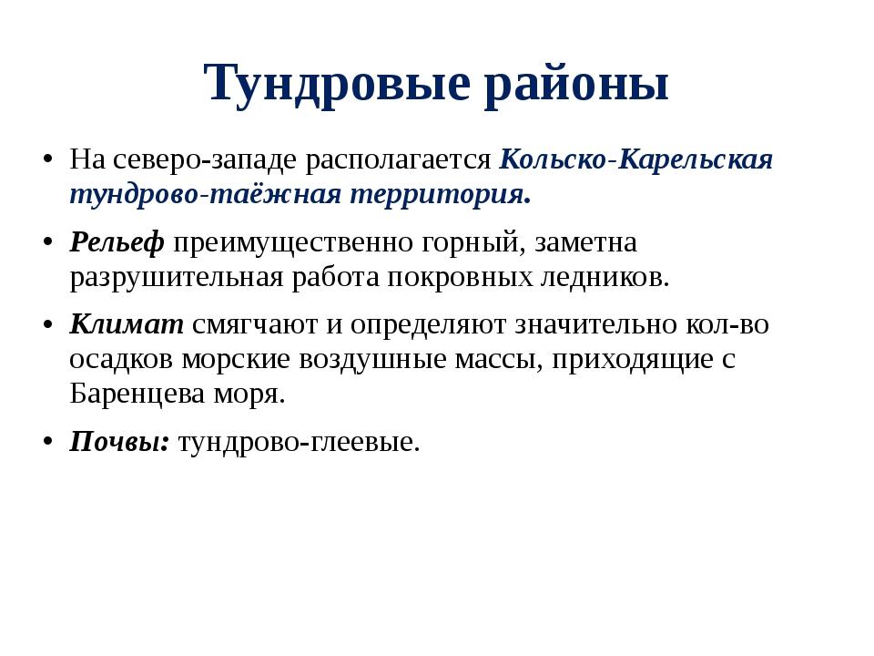 Тундровые районы На северо-западе располагается Кольско-Карельская тундрово-т...