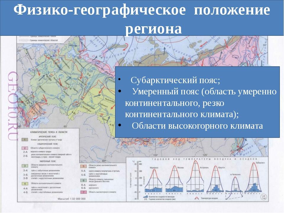 Физико-географическое положение региона Субарктический пояс; Умеренный пояс (...