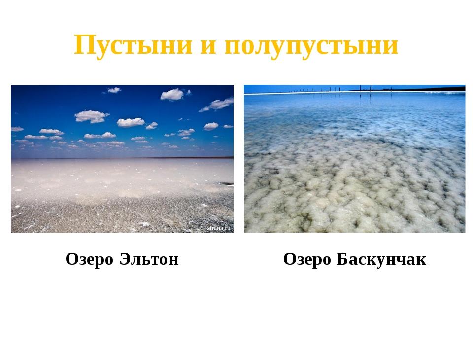 Пустыни и полупустыни Озеро Эльтон Озеро Баскунчак