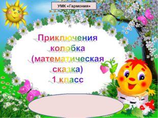УМК «Гармония»
