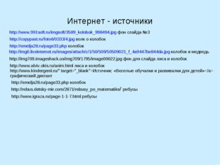 Интернет - источники http://www.991soft.ru/imgsoft/3589_kolobok_998494.jpg фо