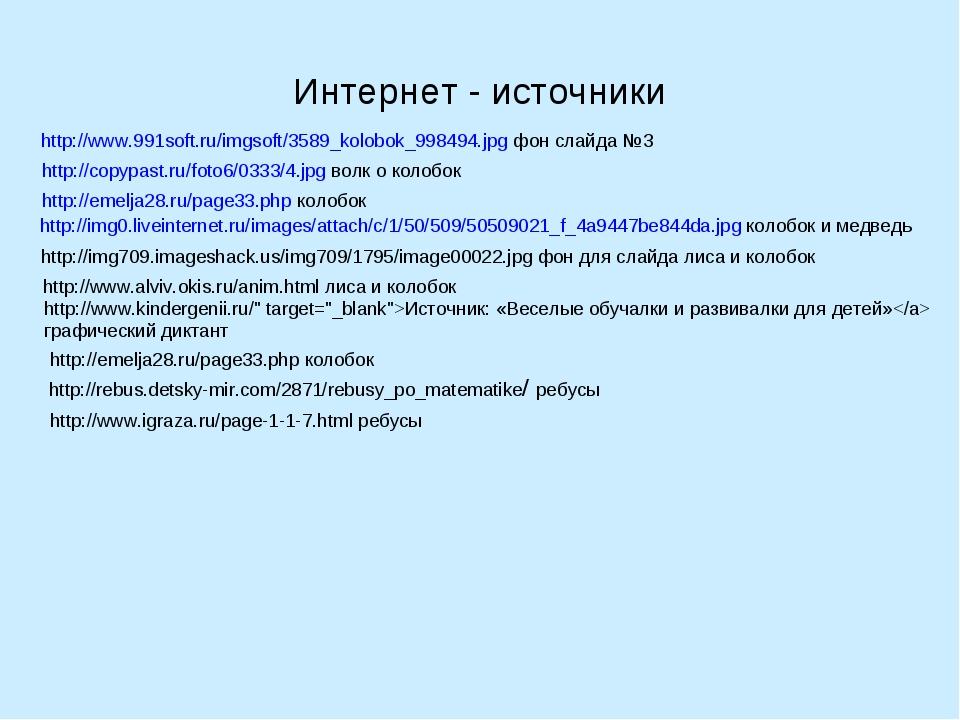 Интернет - источники http://www.991soft.ru/imgsoft/3589_kolobok_998494.jpg фо...
