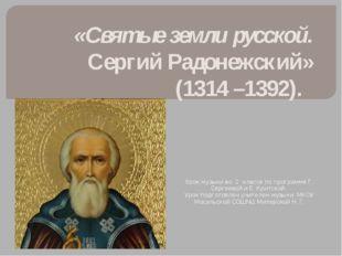 «Святые земли русской. Сергий Радонежский» (1314 –1392). Урок музыки во 2 кла