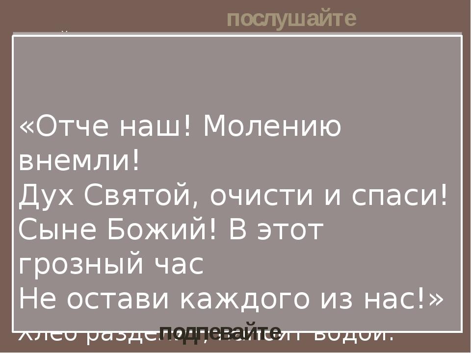 Тихий свет на Маковце-горе Над обителью, что радуга, цветет: Это инок Сергий...