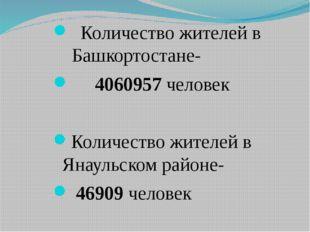 Количество жителей в Башкортостане- 4060957 человек Количество жителей в Яна