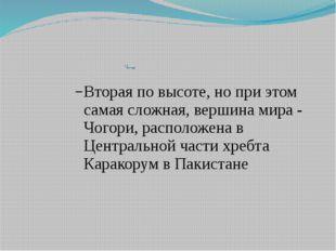 Чогори Вторая по высоте, но при этом самая сложная, вершина мира - Чогори, р
