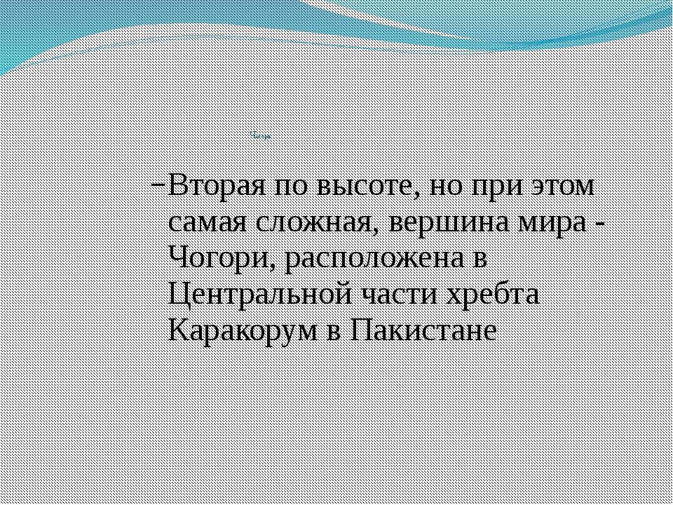 Чогори Вторая по высоте, но при этом самая сложная, вершина мира - Чогори, р...