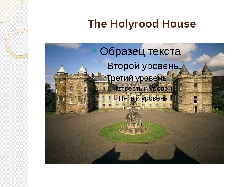 The Holyrood House