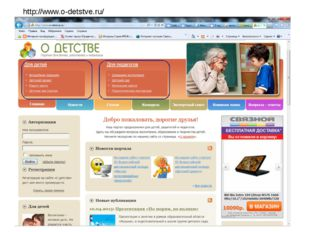 http://www.o-detstve.ru/