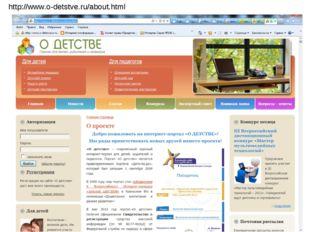 http://www.o-detstve.ru/about.html
