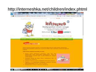 http://interneshka.net/children/index.phtml