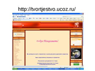 http://tvortjestvo.ucoz.ru/