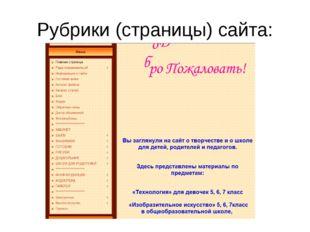 Рубрики (страницы) сайта: