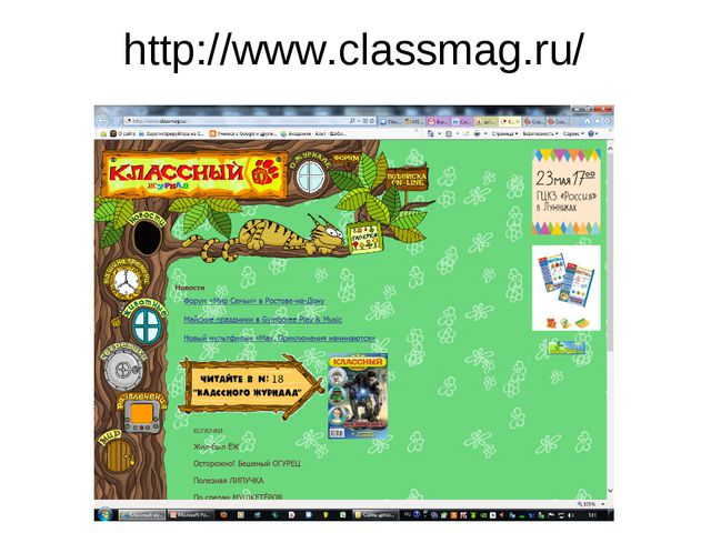 http://www.classmag.ru/