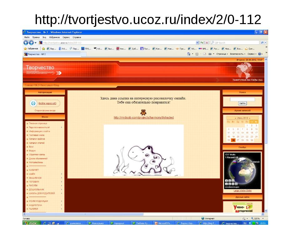 http://tvortjestvo.ucoz.ru/index/2/0-112