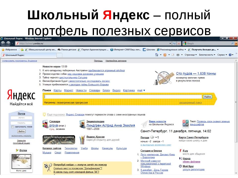Школьный Яндекс – полный портфель полезных сервисов