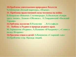 10.Проблема уничтожения природных богатств Ч.Айтматов «Белый пароход»,, «Плах
