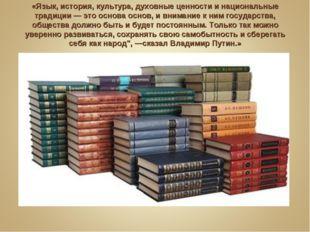 «Язык, история, культура, духовные ценности и национальные традиции — это осн