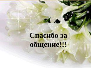 Спасибо за общение!!!