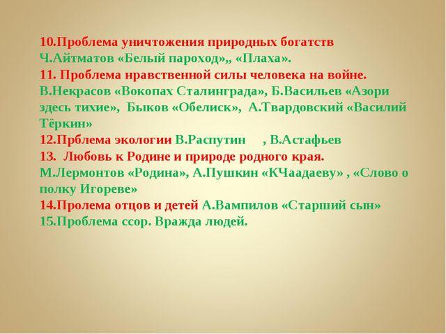 10.Проблема уничтожения природных богатств Ч.Айтматов «Белый пароход»,, «Плах...