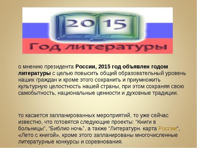 По мнению президентаРоссии, 2015 год объявлен годом литературыс целью повыс...