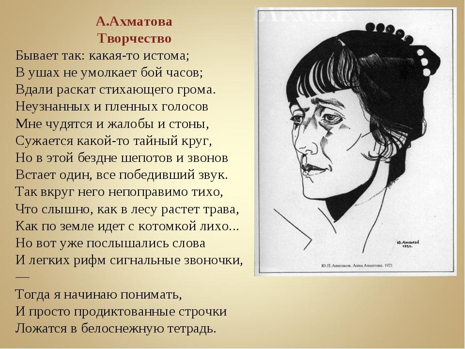 А.Ахматова Творчество Бывает так: какая-то истома; В ушах не умолкает бой час...