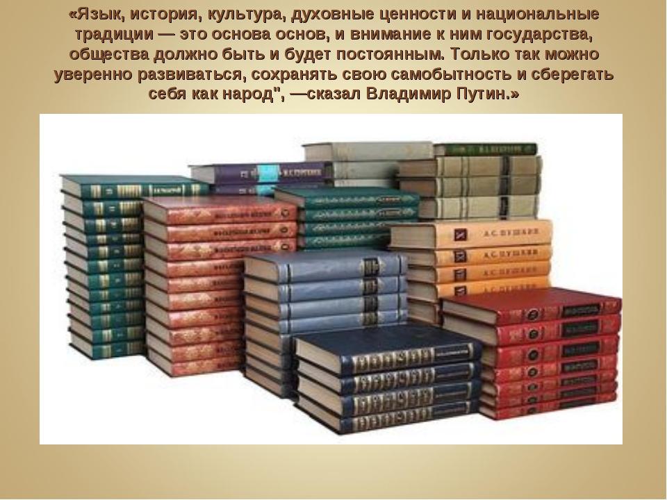 «Язык, история, культура, духовные ценности и национальные традиции — это осн...