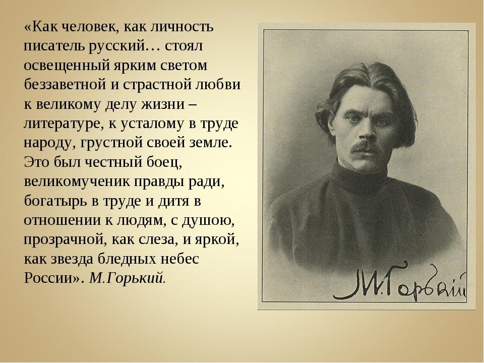 «Как человек, как личность писатель русский… стоял освещенный ярким светом бе...