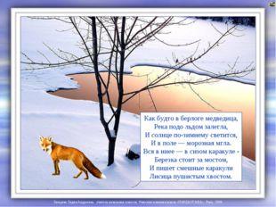 Как будто вберлоге медведица, Река подо льдом залегла, Исолнце по-зимнему с