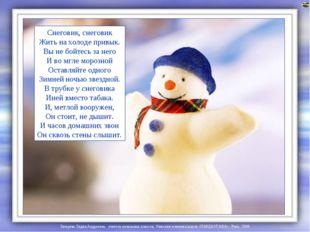Снеговик, снеговик Жить нахолоде привык. Вынебойтесь занего Ивомгле мор