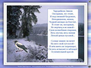Чародейкою Зимою Околдован, лес стоит, И под снежной бахромою, Неподвижною, н