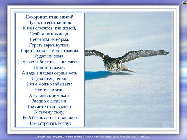 Покормите птиц зимой! Пусть совсех концов Квам слетятся, как домой, Стайки...
