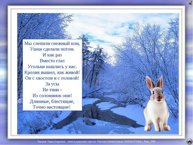 Мыслепили снежный ком, Ушки сделали потом. Икак раз Вместо глаз Угольки наш...