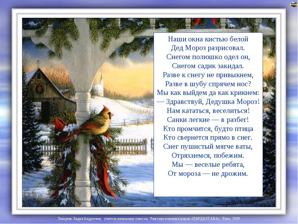Наши окна кистью белой Дед Мороз разрисовал. Снегом полюшко одел он, Снегом с...