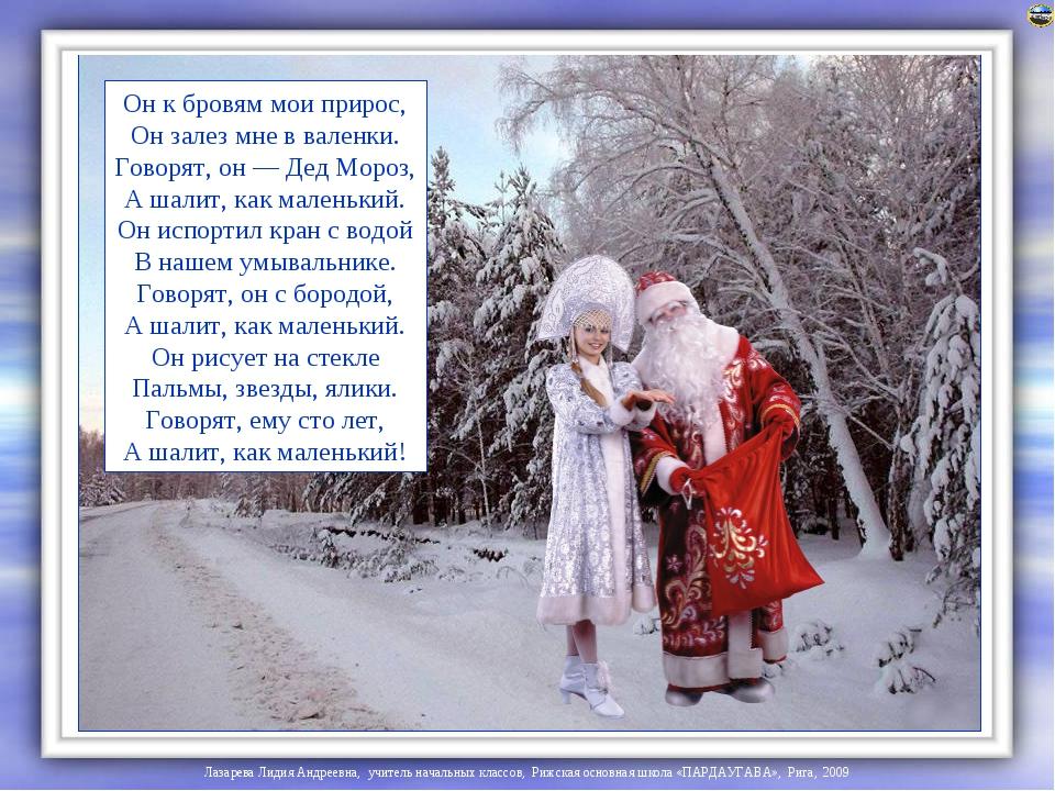 Онкбровям мои прирос, Онзалез мне вваленки. Говорят, он— Дед Мороз, Аша...