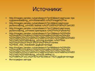 Источники: http://images.yandex.ru/yandsearch?p=63&text=картинки про художник