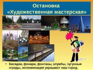 Остановка «Художественная мастерская» Беседки, фонари, фонтаны, клумбы, чугун