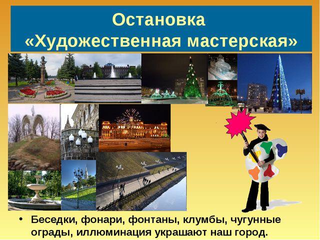 Остановка «Художественная мастерская» Беседки, фонари, фонтаны, клумбы, чугун...