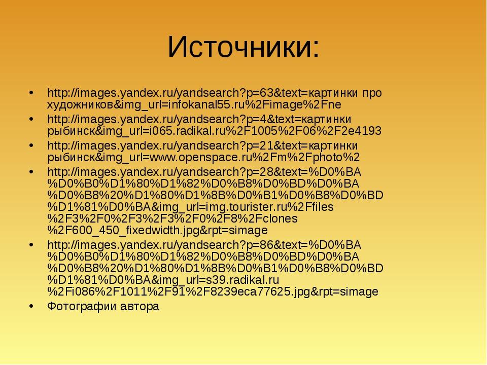 Источники: http://images.yandex.ru/yandsearch?p=63&text=картинки про художник...