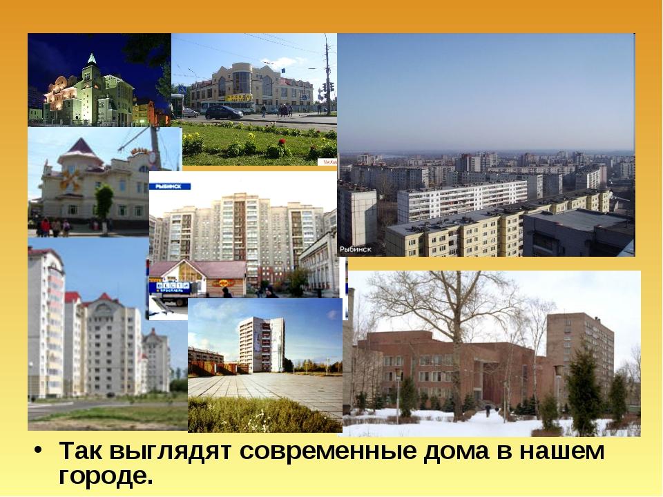 Так выглядят современные дома в нашем городе.