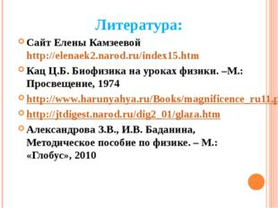 Литература: Сайт Елены Камзеевой http://elenaek2.narod.ru/index15.htm Кац Ц.Б