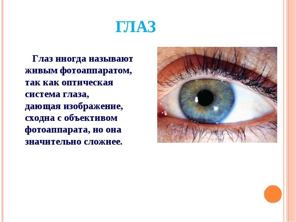 Глаз иногда называют живым фотоаппаратом, так как оптическая система глаза,...
