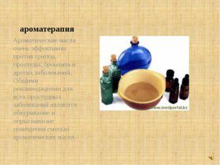 ароматерапия Ароматические масла очень эффективны против гриппа, простуды, бр