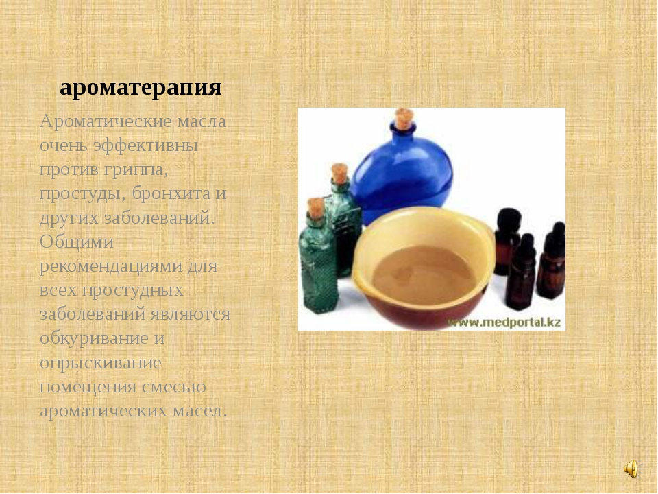 ароматерапия Ароматические масла очень эффективны против гриппа, простуды, бр...
