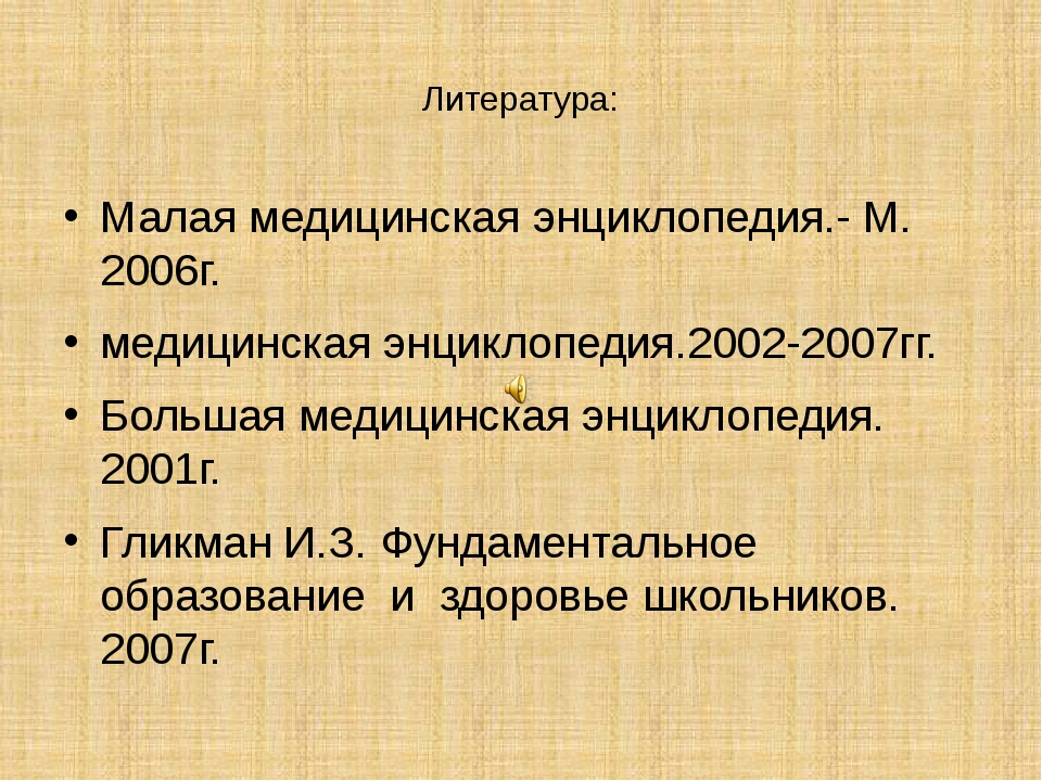 Литература: Малая медицинская энциклопедия.- М. 2006г. медицинская энциклопед...