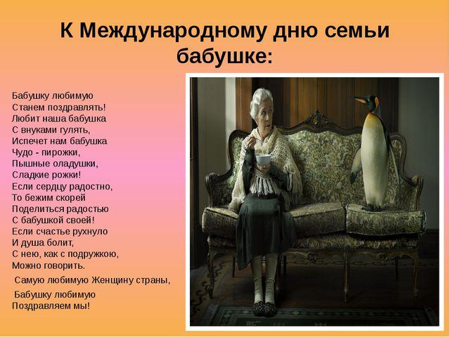 К Международному дню семьи бабушке: Бабушку любимую Станем поздравлять! Люб...