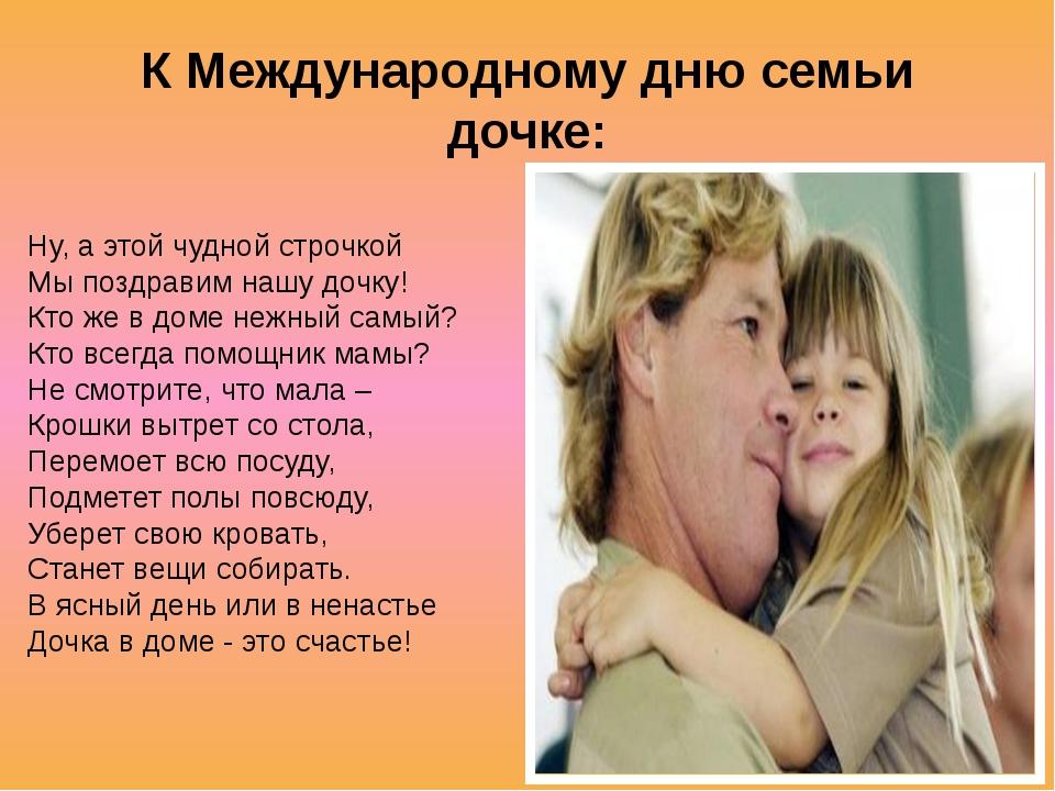 К Международному дню семьи дочке: Ну, а этой чудной строчкой Мы поздравим на...