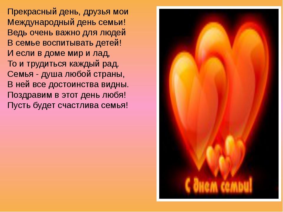 Прекрасный день, друзья мои Международный день семьи! Ведь очень важно для л...