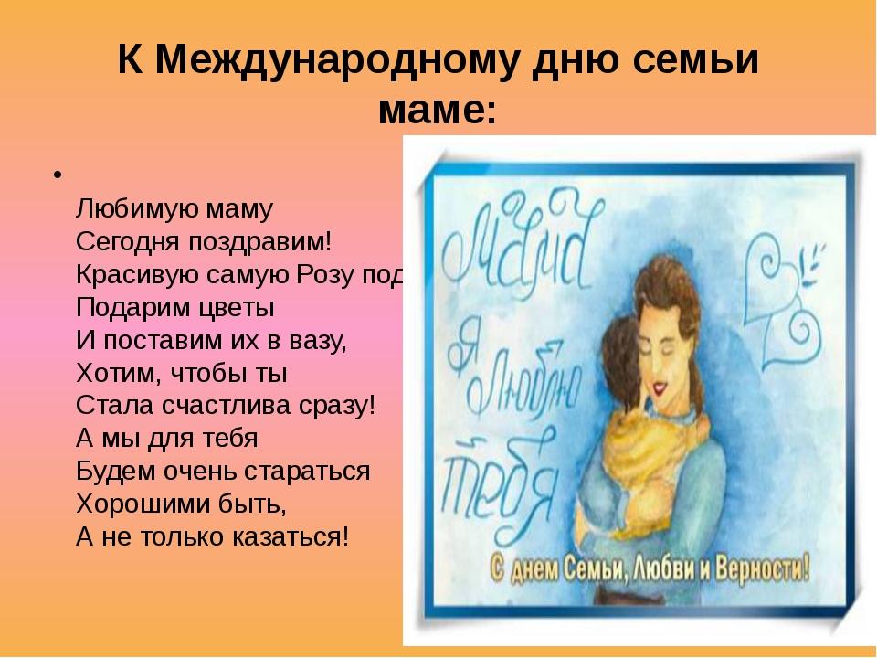 К Международному дню семьи маме: Любимую маму Сегодня поздравим! Красивую с...